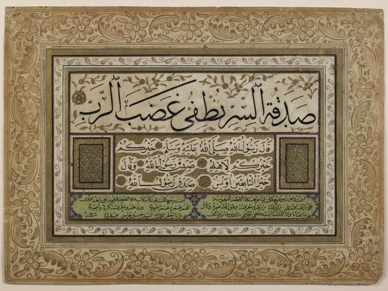 Example of an ijazah, or diploma of competency in Arabic calligraphy. Public Domain image Library of Congress